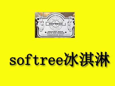 softree冰淇淋